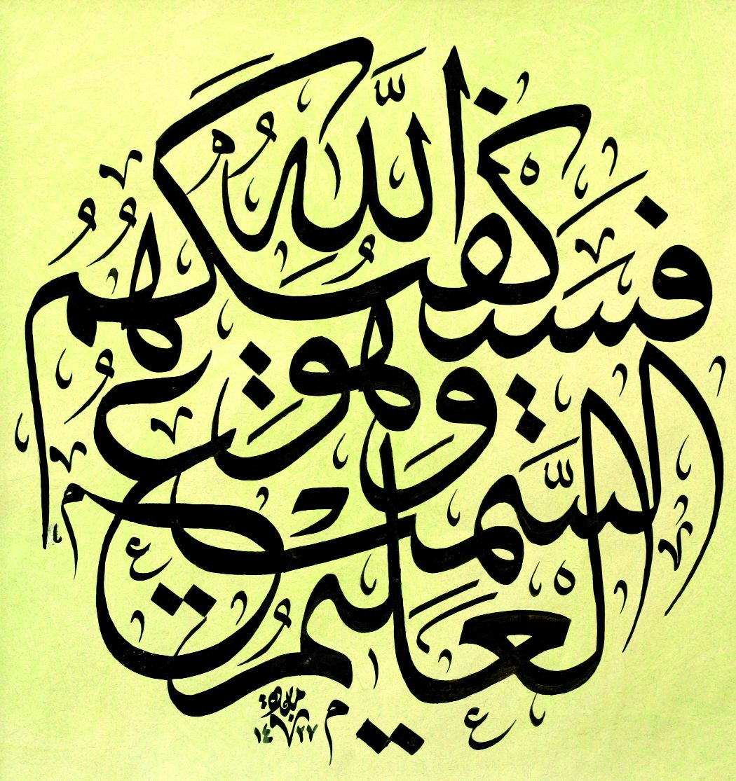 المازم بصمة في الخط Islamic Calligraphy Islamic Caligraphy Arabic Art