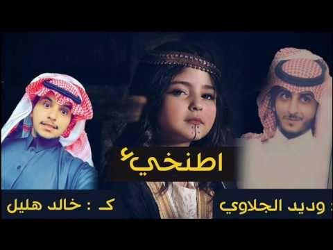 شيله تشوش اطنخي ثم اسفهلي والعبي وديد الجلاوي Mp3 Youtube Youtube Crochet Hats Music
