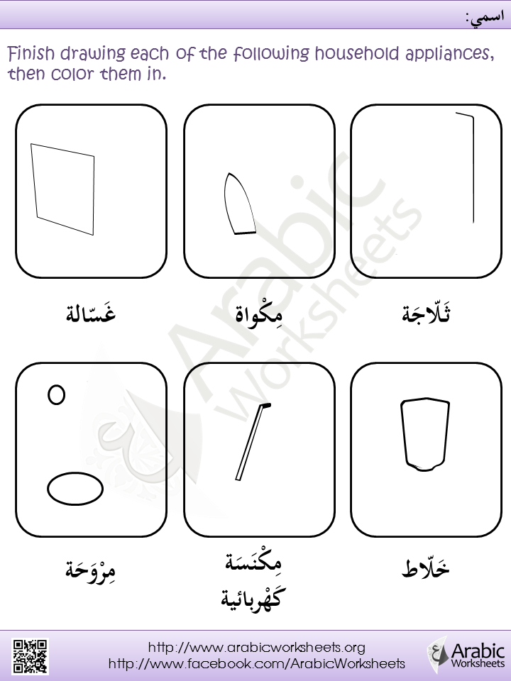 Arabic Worksheet Appliances Worksheet http//www.facebook