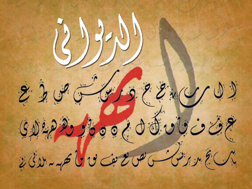 ليس كل ما يلمع ذهبا Calligraphy Lessons Islamic Calligraphy Calligraphy Art