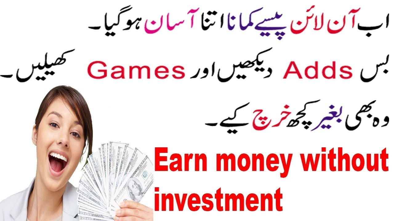 How To Make Money Online For Free In Pakistan