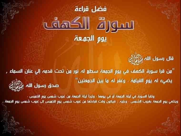 فضل قراءة سورة الكهف يوم الجمعة Islam Quran Islam Life