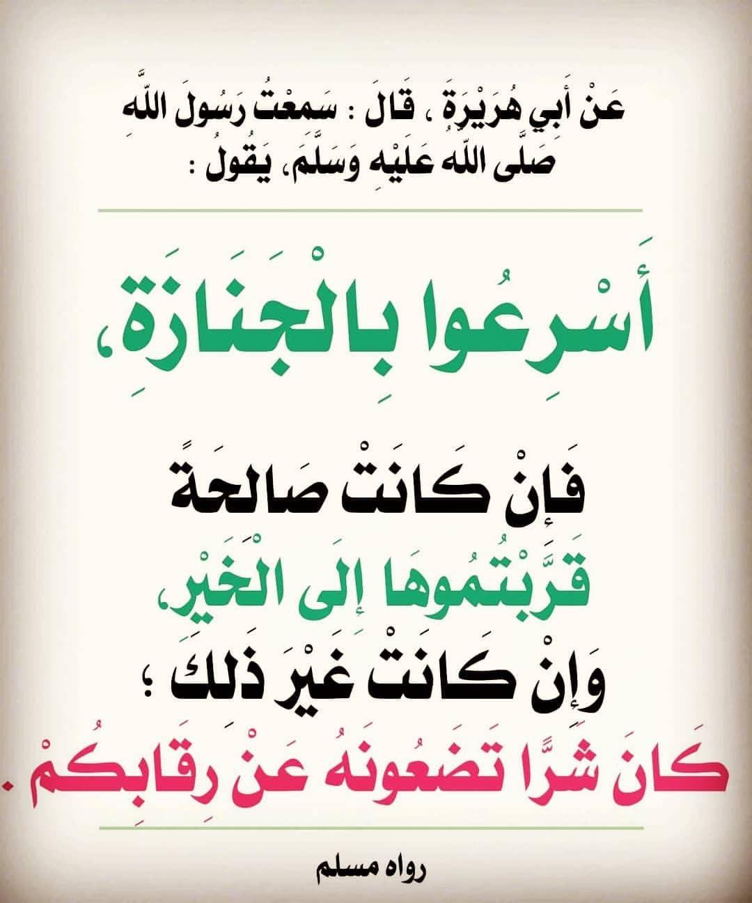 اسرعوا بالجنازة حديث النبي Islamic Quotes Quotes Bullet Journal