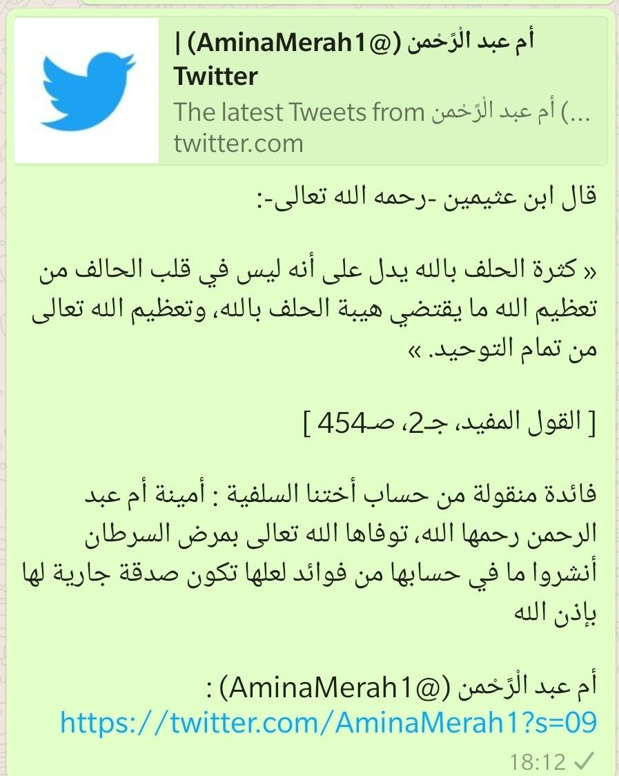 Pin By Ahmed Salami On فوائد عامة Snl Tweet Sas