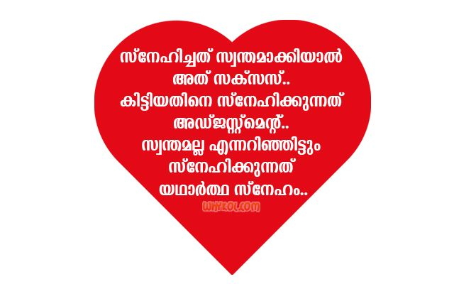 Funny True Love Quotes Malayalam Romantic Scraps Logo Love