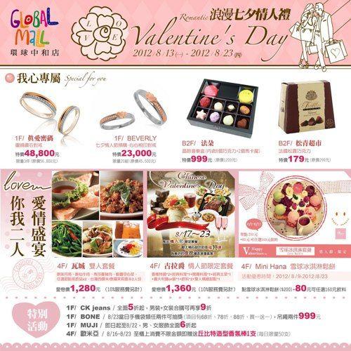 情人節dm Chinese Culture Valentines Day