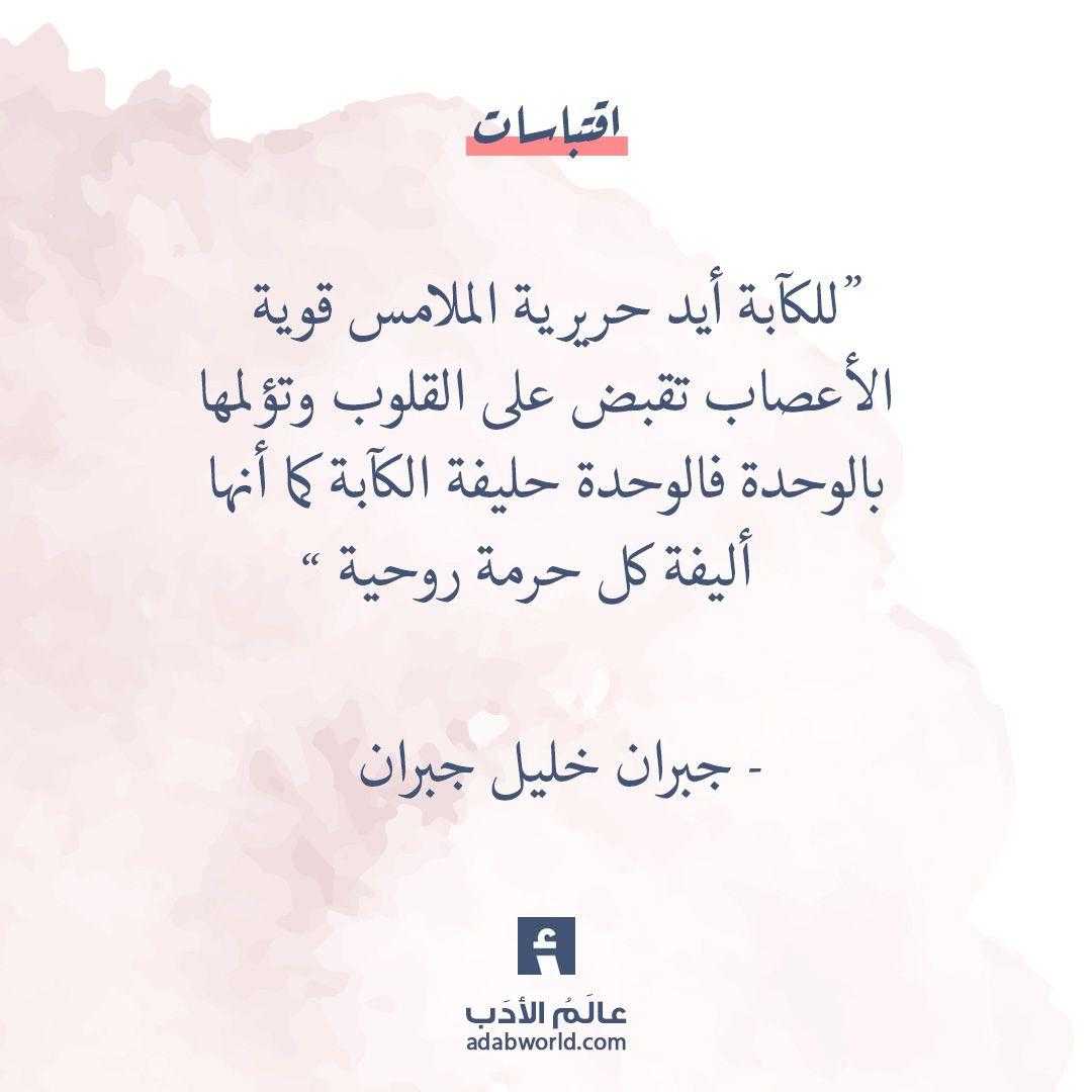 للكآبة أيد حريرية جبران خليل جبران عالم الأدب Words Quotes Inspirational Quotes About Success Quotations