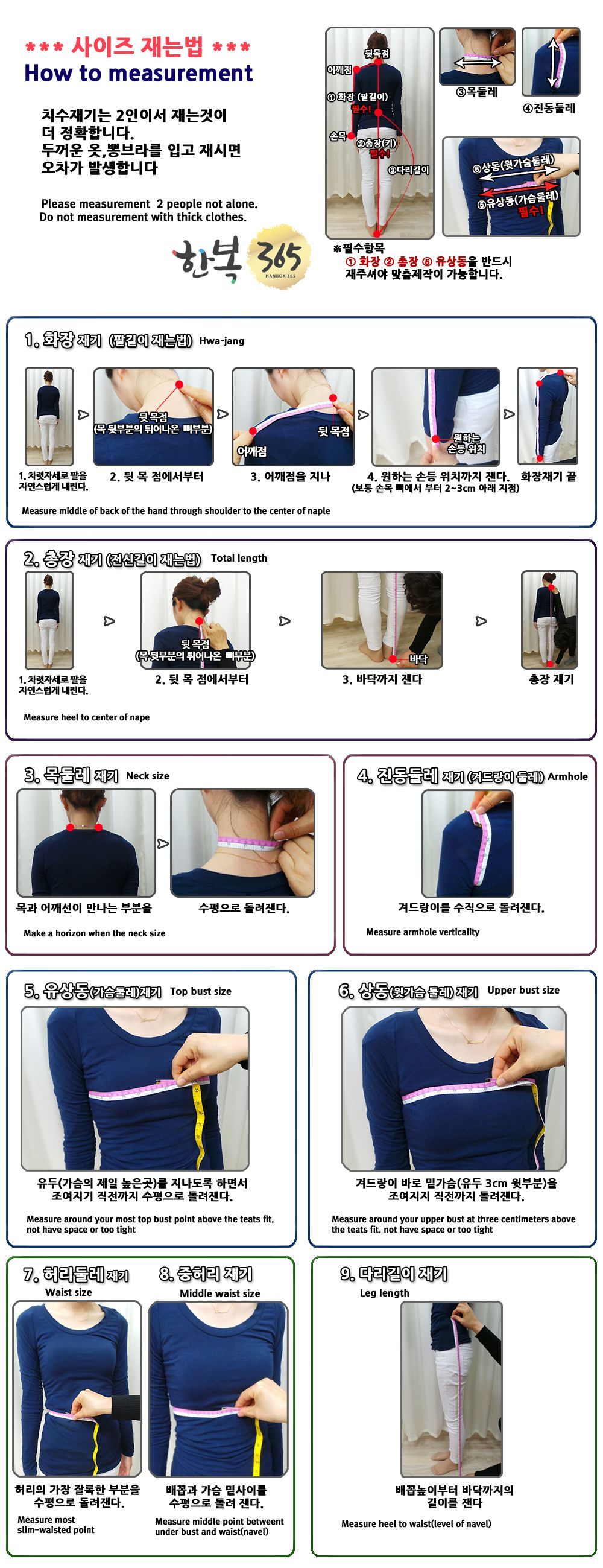 Living a Beautiful Life ~ How to measure for a hanbok | To Sew ...