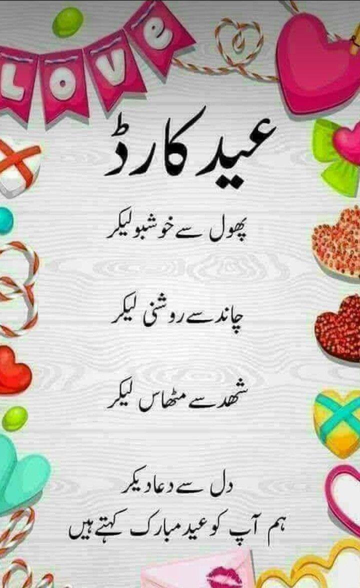 Pin By Guriya Khan On Islamic Posts Sayings And Poetry Eid Poetry Eid Mubarak Quotes Eid Quotes
