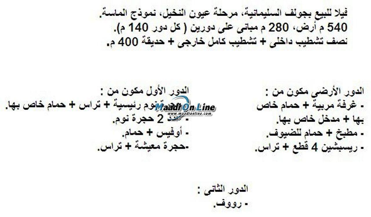 Villa For Sale In Golf Solimania Ayoon Nakheel Alex Road Villa Sale Duplex For Sale