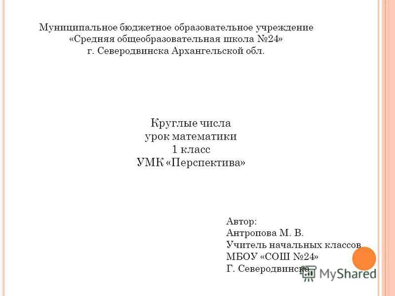Урок руского языка 2 класс гармония фгос тема изложение