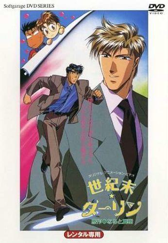Seikimatsu Darling Anime Ger Dub Anime Series Anime
