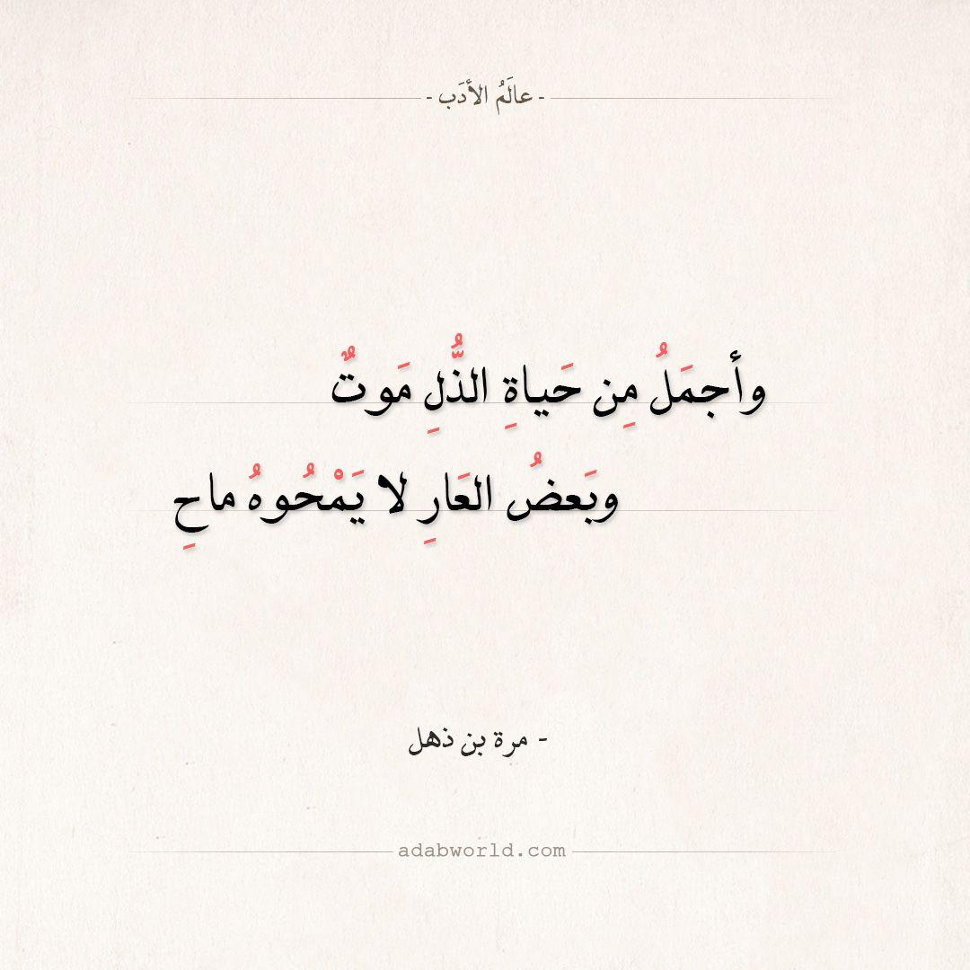 شعر مرة بن ذهل وأجمل من حياة الذل موت عالم الأدب Islamic Quotes Quotes Wedding Quotes