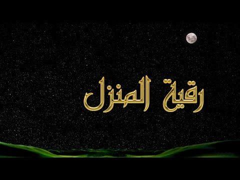 رقية سورة البقرة آية الكرسي مكررة 100 مرة لتحصين المنازل والأسر Quran Youtube Kareem