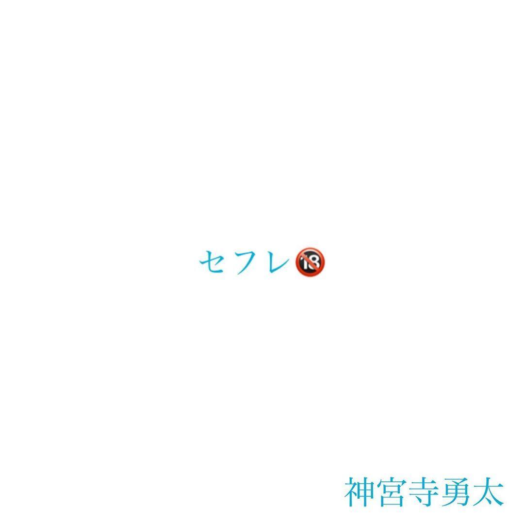 勇太 妄想 神宮寺