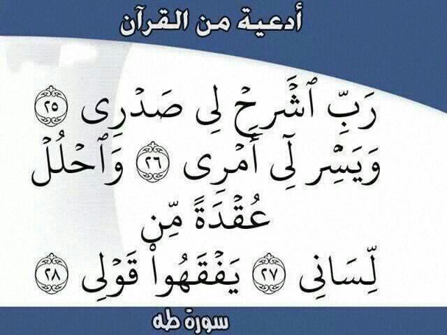 ادعيه من القرآن Arabic Calligraphy Islam Calligraphy