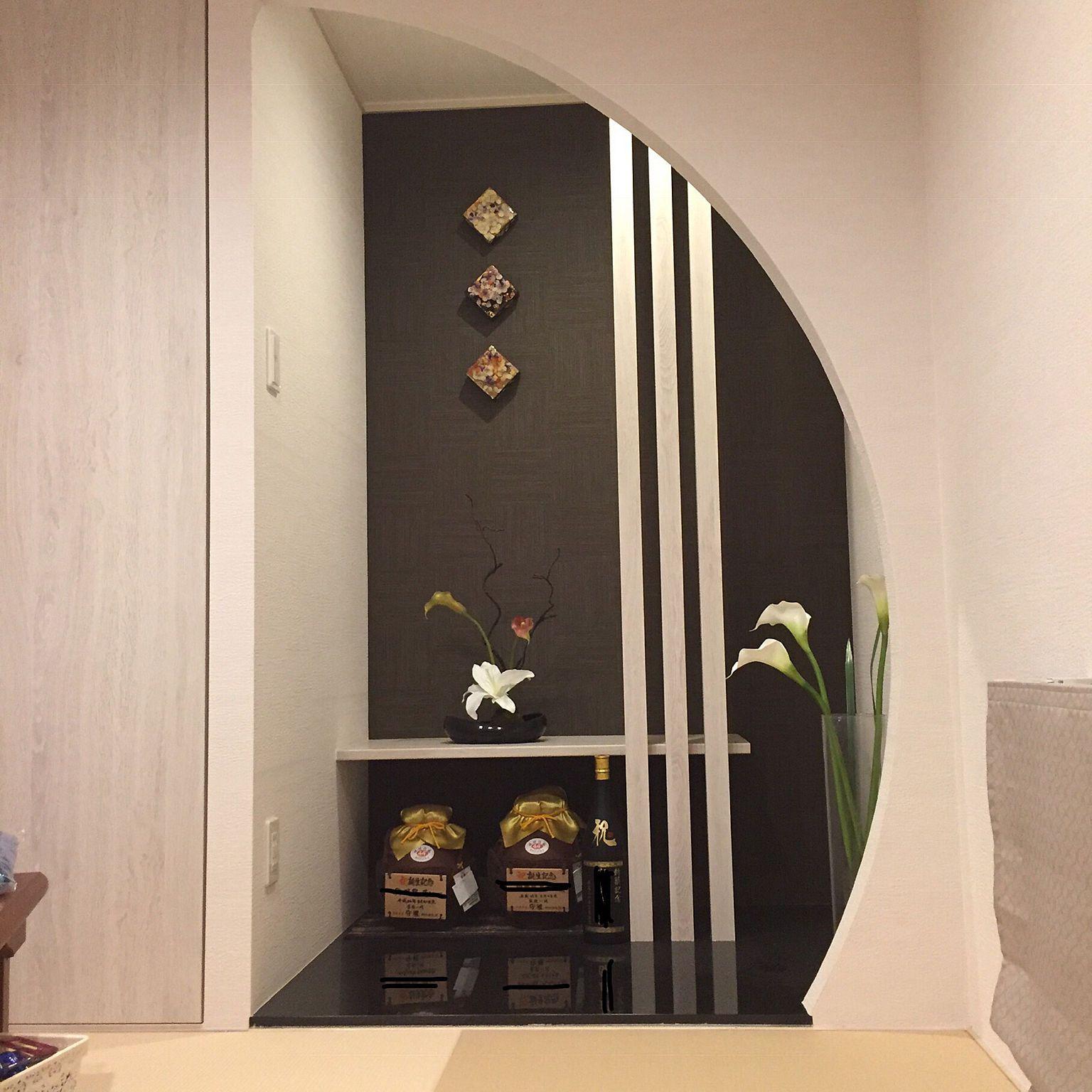 部屋全体 床の間 アリカワコウヘイ アートのある部屋のインテリア実例 2018 10 12 20 12 11 Roomclip ルームクリップ 部屋 インテリア インテリア 床の間