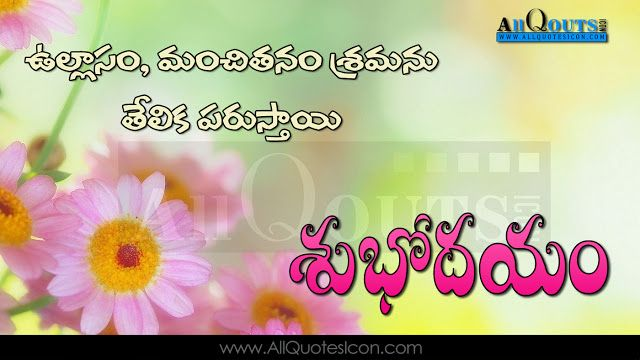 Best Telugu Subhodayam Images With Quotes Nice Telugu Subhodayam