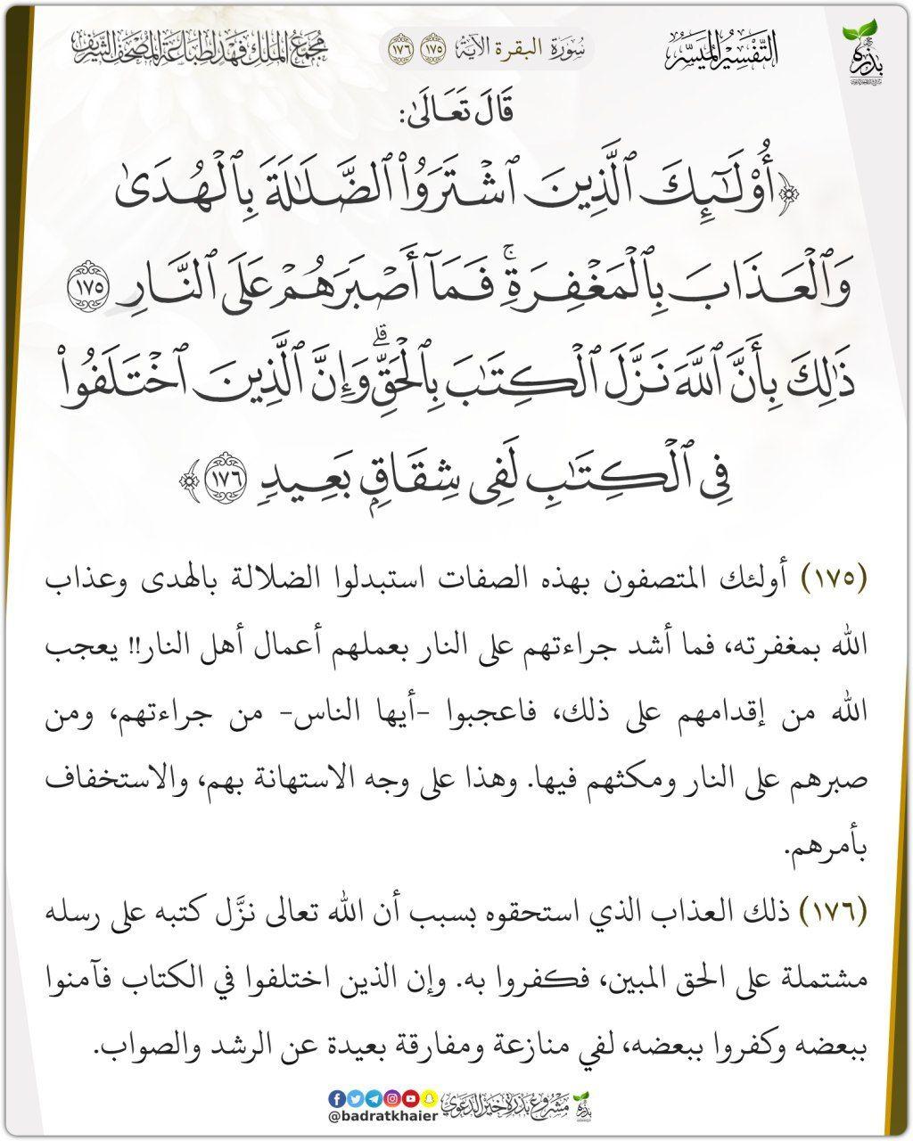 البقرة175 176 Math Arabic Calligraphy Calligraphy
