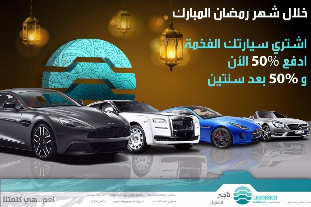 خلال شهر رمضان المبارك نقدم لك في شركة تأجير للتمويل أفضل العروض إشتري سيارتك الفخمة وادفع ٥٠ الآن و٥٠ بعد سنتين للإستفسار ٩٢٠٠٢٠١٨٠ Toy Car Finance Toys