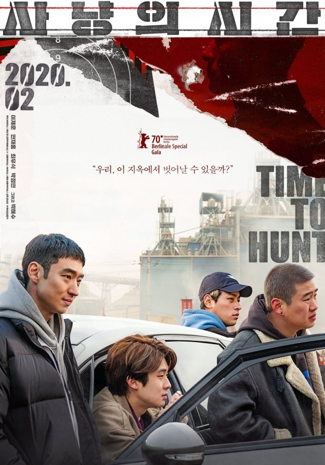 Photos New Posters Added For The Upcoming Korean Movie Time To Hunt Time To Hunt About Time Movie Movie List