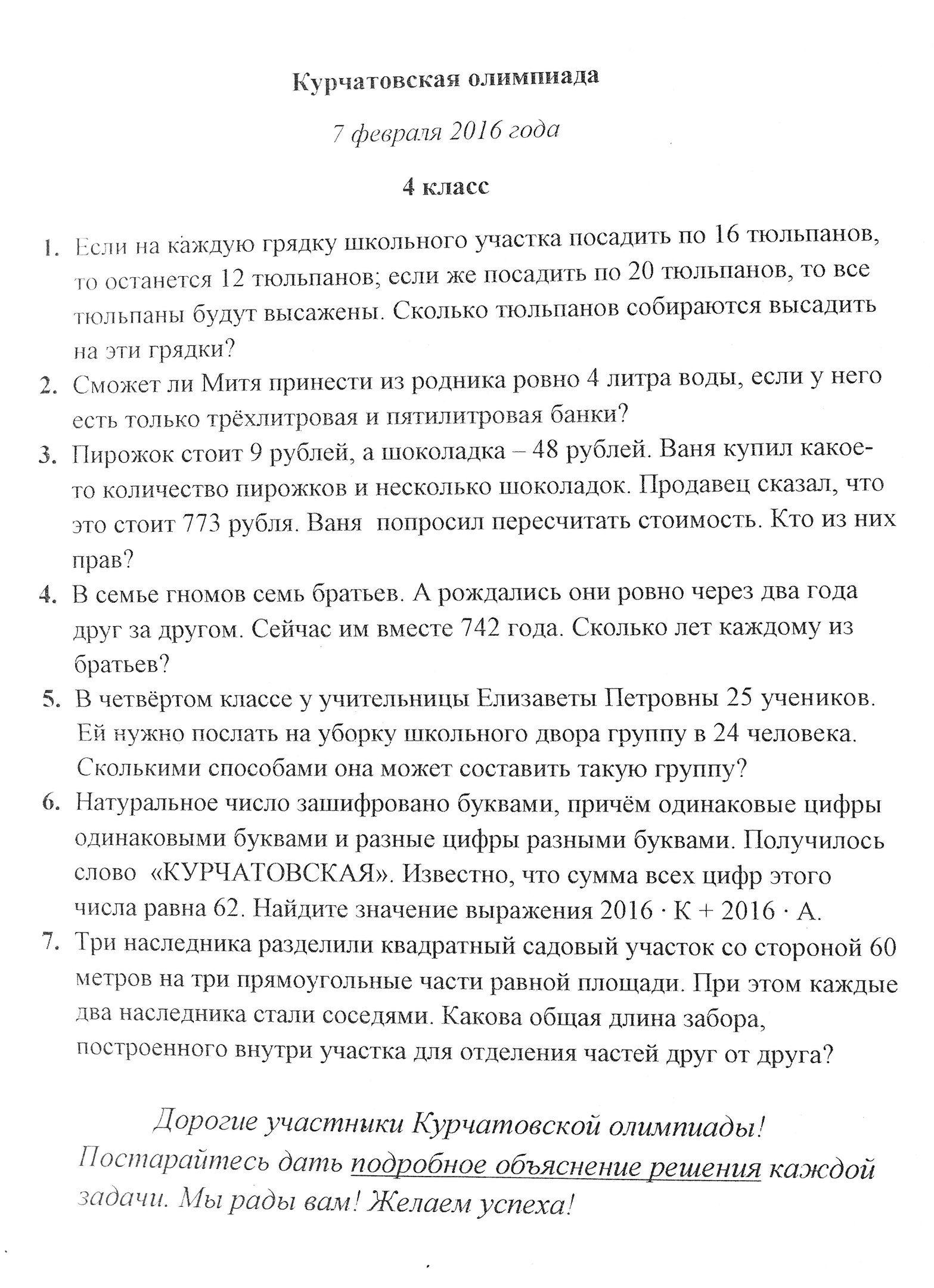 Математи тесты 5 класс ответы ирина владимировна гришина