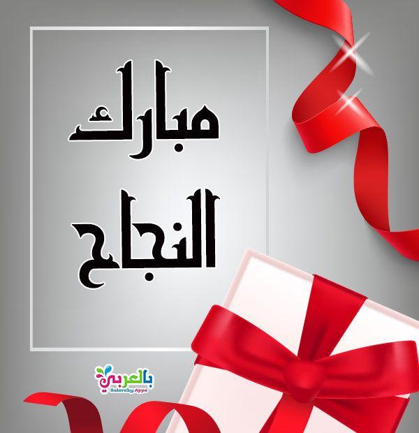 اجمل بطاقات تهنئة بالنجاح والتفوق عبارات النجاح والتفوق بالعربي نتعلم Save