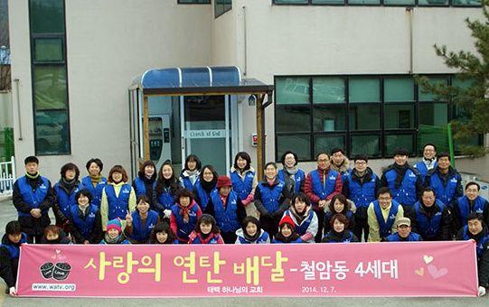 연탄배달 봉사활동 태백 하나님의교회(안상홍님), 사랑의 연탄 배달 '훈훈'