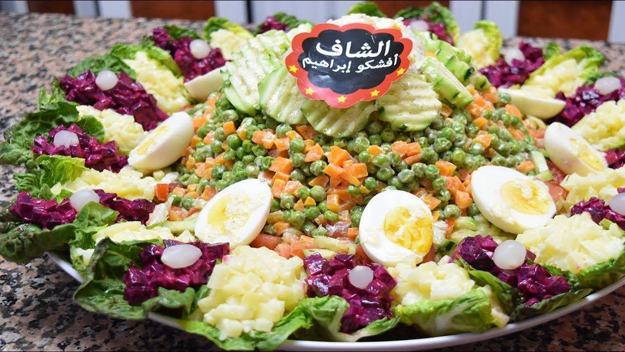 سلطة راقية و كبيرة للعراضات و المناسبات سهلة التحضير صوص سرية رائعة لمذاق أروووووع Youtube Food And Drink Food Salad