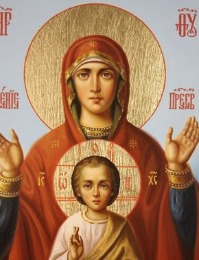 Russian Orthodox Icon the Sigh (Znamenie), hand painted icon, Academic iconography style, 24x18 cm