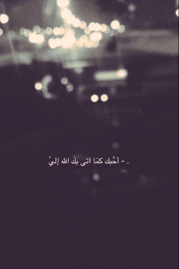 أحبك كما أتى الله بك حب خلفيات حكم رمزيات Love Smile Quotes Calligraphy Quotes Love Spirit Quotes