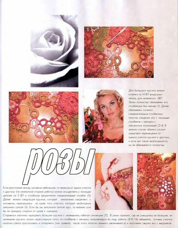 Мобильный LiveInternet Альбом «Журнал мод 537» | Natali_Vasilyeva - Дневник Natali_Vasilyeva |