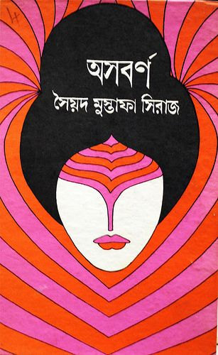 01 South Asian book cover, via Women, Snakes and Stalkers