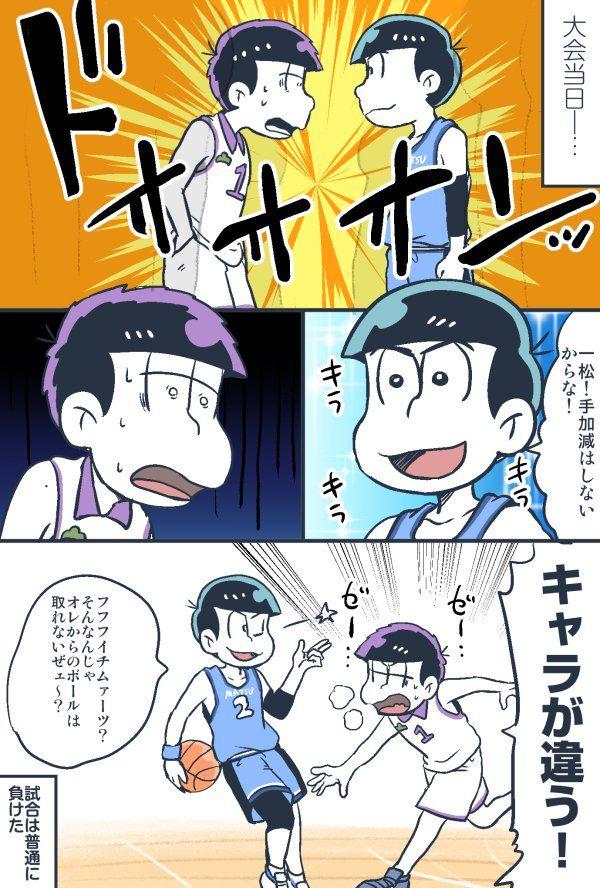 芋ジャー次男と白ラン四男はバスケ部 Pic Twitte 一松 おそ松さん漫画 漫画