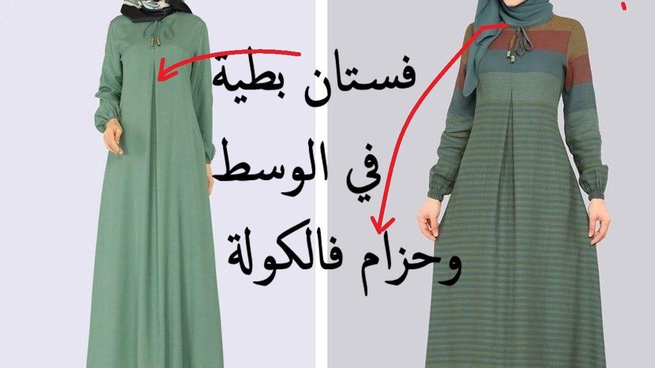 عباية تركية موديل جديد تفصيل وخياطة بطريقة بسيطة كيف نقوم بقلب حزام رقيق جدا Youtube Formal Dresses Long Fashion Couture
