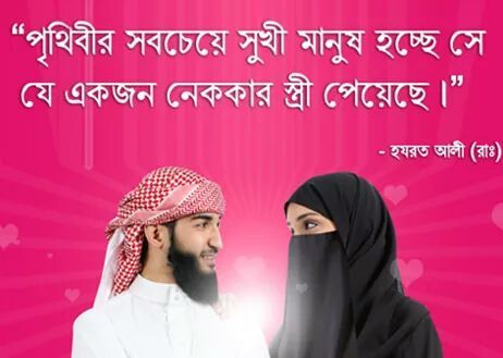 Bangla Islamic Picture Quotes | ISLAMIC | Pinterest | Islamic ...