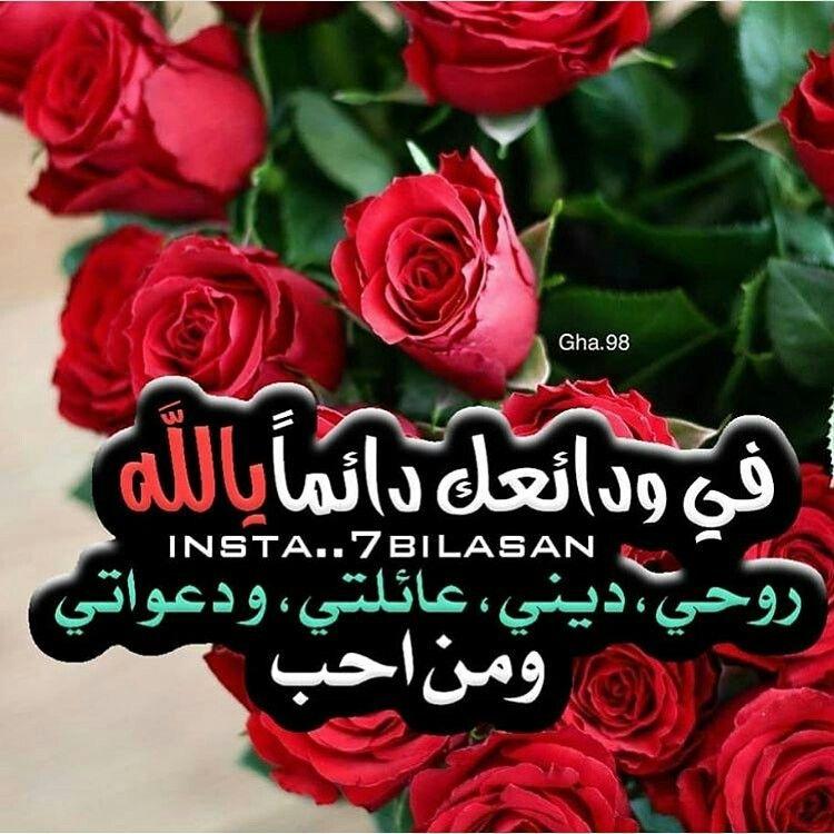 ف ي ۆد آئعگ د آئمآ ي آ آل ل ہ Words Quotes Arabic Quotes Flowers