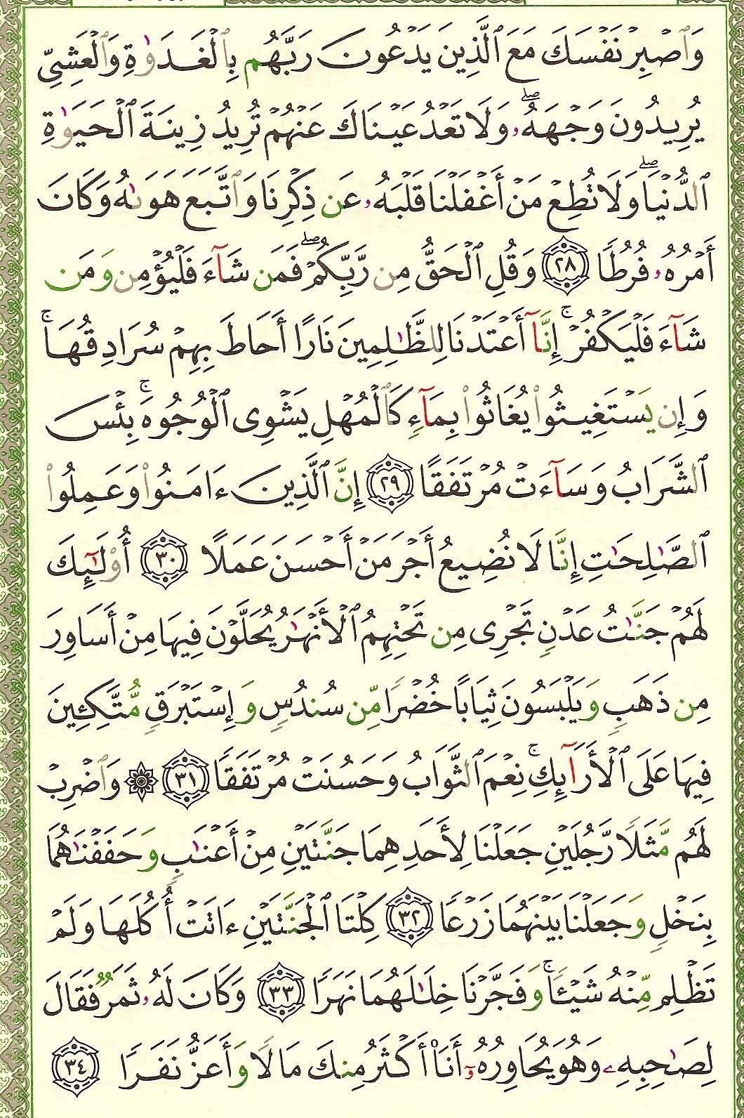 Quran 18 Al Kahf سورة الكهف Style 1 Page 297 القرآن الكريم Math Quran Reading