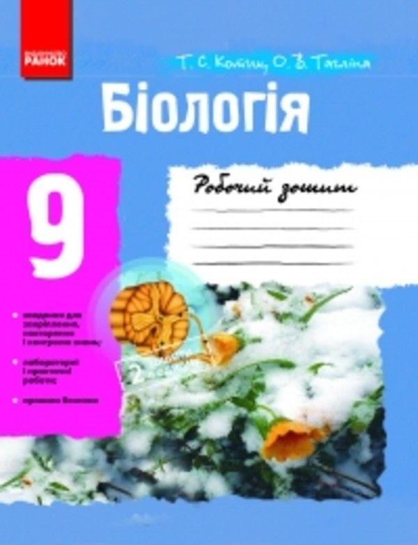 Решебник печатной тетради по биологии т.с котик 8 класс онлайн