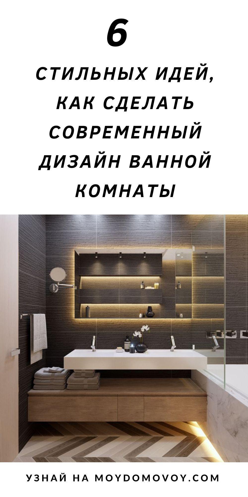 Photo of 6 стильных идей, как сделать современный дизайн ванной комнаты | Домовой