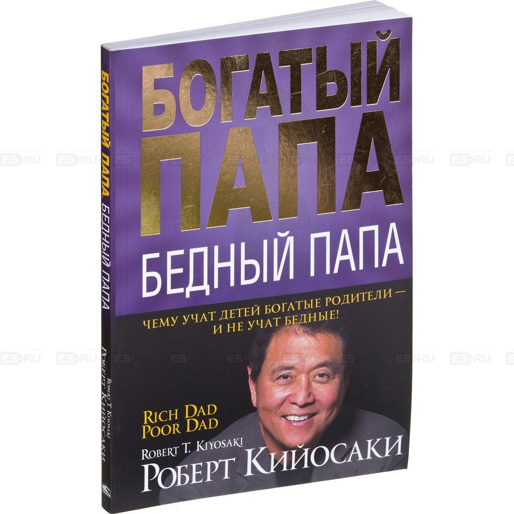 Книга роберта кийосаки богатый папа, бедный папа.