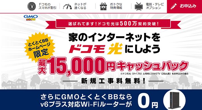 15 000円キャッシュバックに加え ドコモ光 と の画像検索結果 光