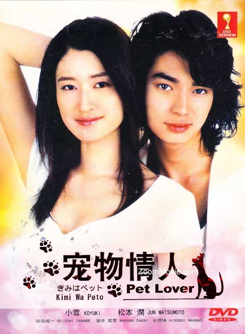 kimi wa petto japan series 2003 starring koyuki and