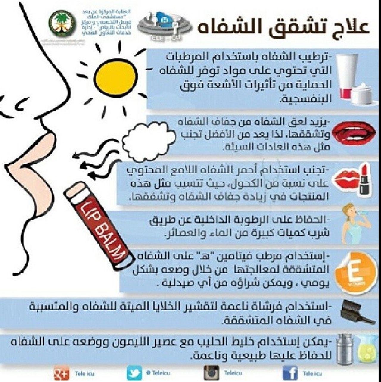 Pin By Nadih Koko On معلومات ونصائح طبية Health Skin Care Beauty Skin Care Routine Skin Health