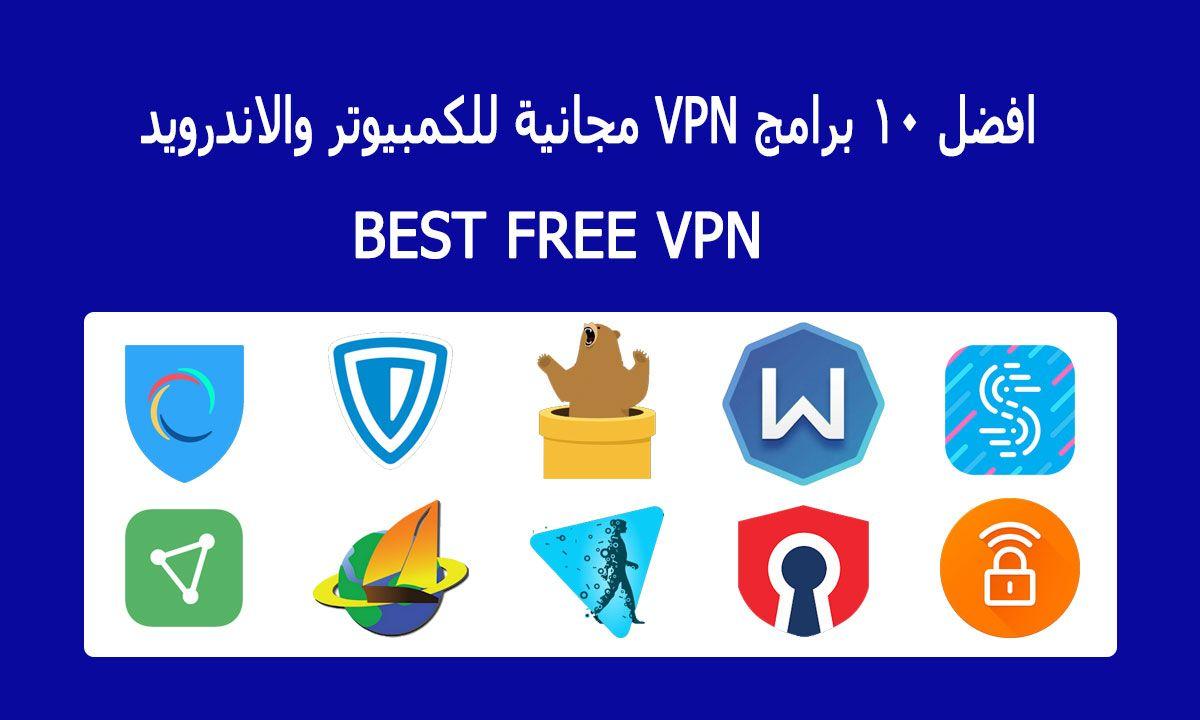 افضل Vpn مجاني للكمبيوتر والهاتف الذكي 2019 Cisco Ciscosmallbusiness Ciscoinlebanon Vpn Wireless Vpn Samsung Huawei Apple Xi Gaming Logos Logos Free
