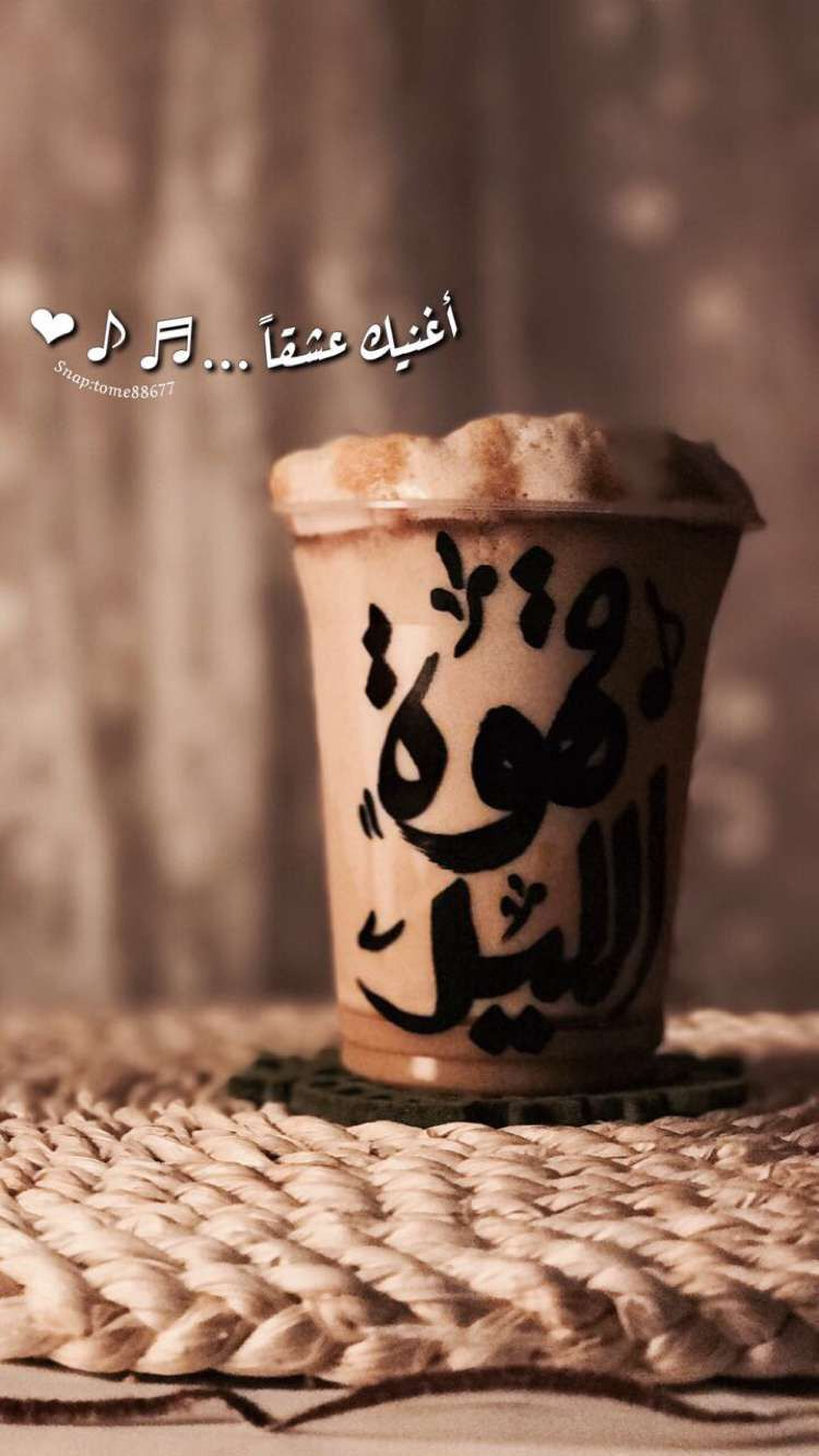 Pin By Nightangle Khalid On الحكم Coffee Cards My Coffee Coffee Quotes