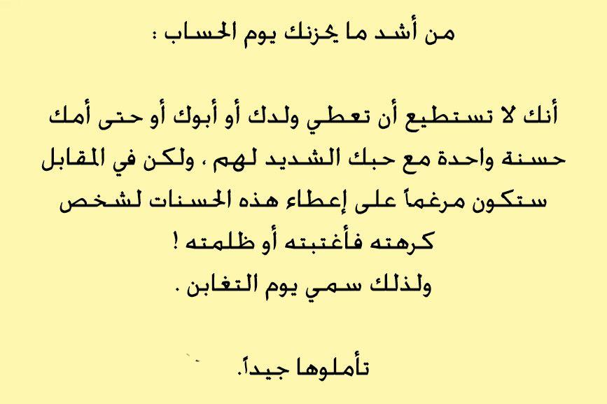 من أشد ما يحزنك يوم الحساب أنك لا تستطيع أن تعطي ولدك أو أبوك أو حتى أمك حسنة واحدة مع حبك الشديد لهم ولكن في المقا Math Arabic Calligraphy Math Equations