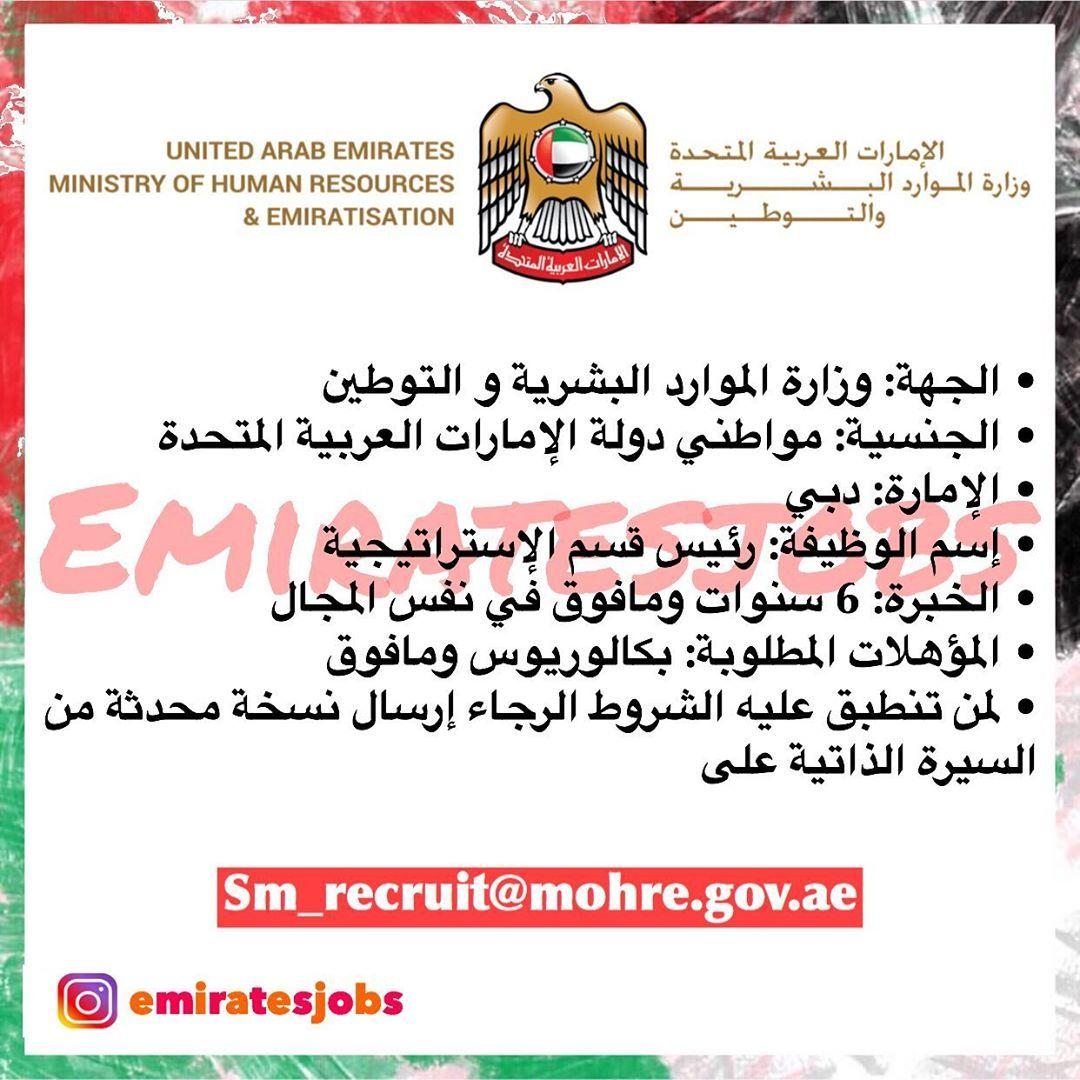 إعلان معتمد Snapchat Emiratesjobs شواغر في وزارة الموارد البشرية والتوطين إمارة دبي Job Career Jobseekers Dubaidutyfree Emiratizati