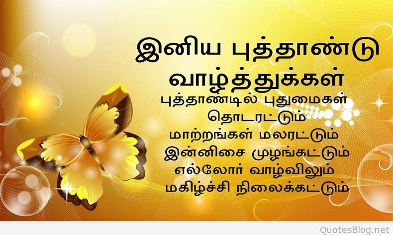 Happy New Year In Tamil Images Wishes Quotes Sms Happy New Year Message New Year Wishes Quotes Happy New Year Wishes