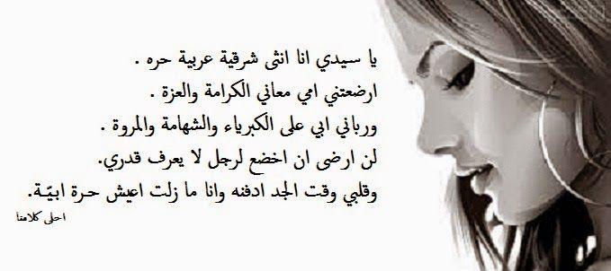 احلى كلامنا يا سيدي انا انثى شرقية عربية حره Words Arabic Words Arabic Quotes